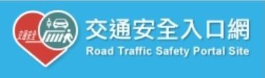 交通安全入口網