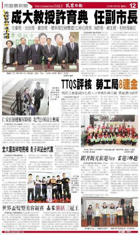 1071219民眾日報新聞.jpg