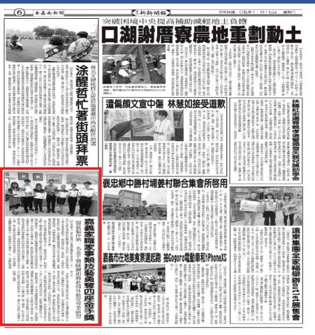 1071117台灣新新聞報.png