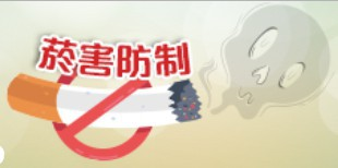 國民健康署菸害防制網站