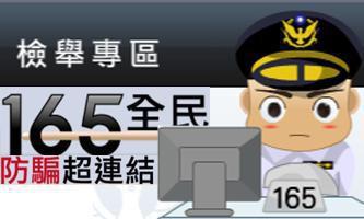 165全民防詐騙專線