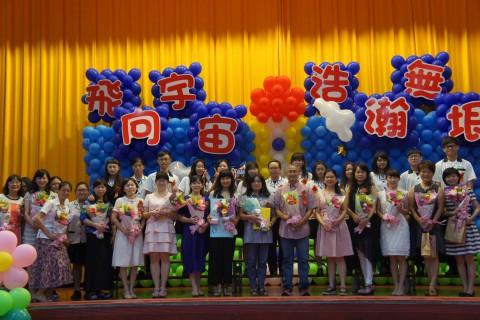107學年度畢業典禮